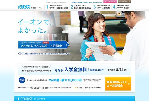 英会話イーオン新宿アイランドタワー校のHP画像