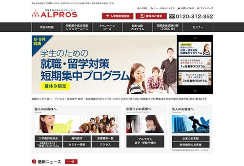 ALPROS新宿校のHP画像