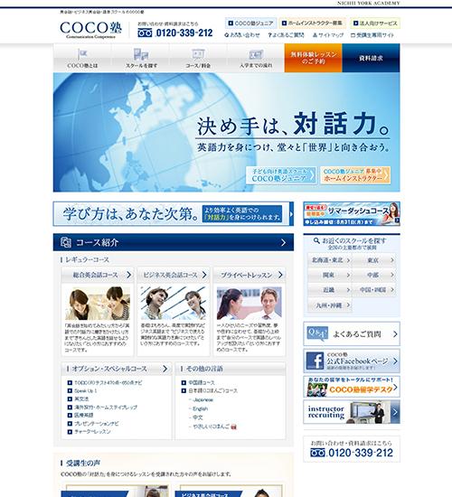 COCO塾新宿校のHP画像