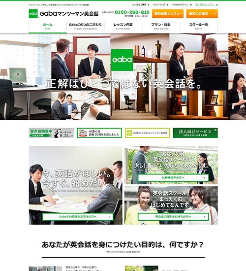 Gaba新宿西口ラーニングスタジオのHP画像