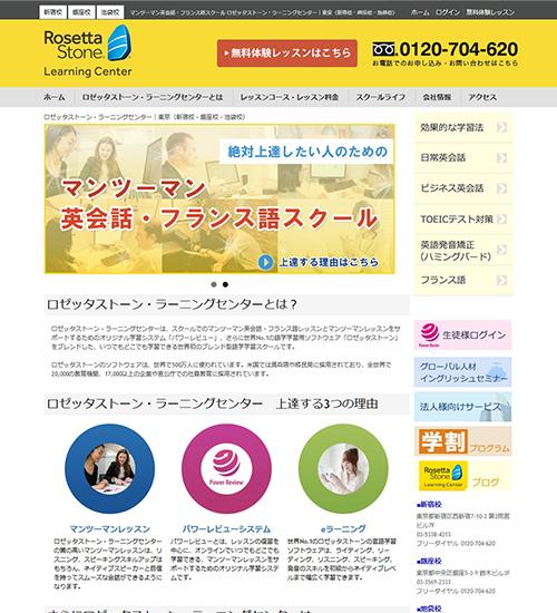 ロゼッタストーン・ラーニングセンター新宿校のHP画像