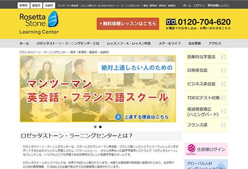 ディーンモルガンアカデミー新宿校のHP画像