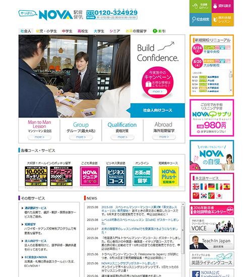 NOVA新宿西口校のHP画像