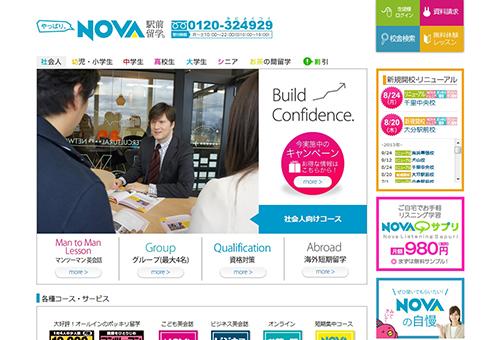 NOVA新宿西口校の画像
