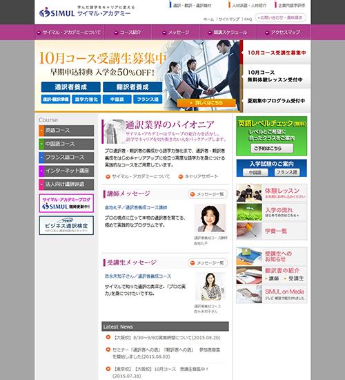 サイマル・アカデミー新宿校のHP画像