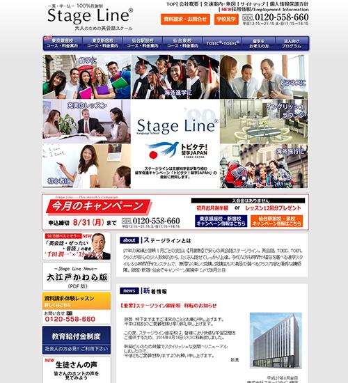 ステージライン東京新宿校のHP画像