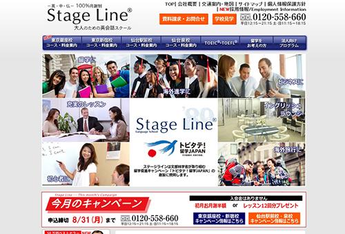 ステージライン東京新宿校